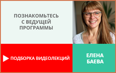 Елена Баева видеолекции