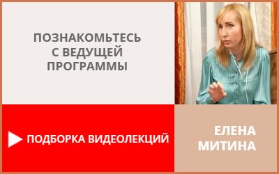 Елена Митина видеолекции