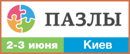 фестиваль пазлы киев 2018